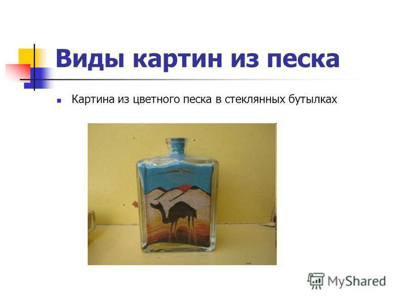 Виды картин из песка Картина из цветного песка в стеклянных бутылках
