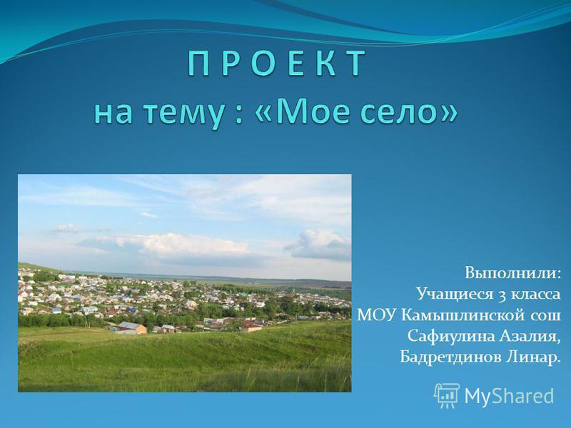 Выполнили: Учащиеся 3 класса МОУ Камышлинской сош Сафиулина Азалия, Бадретдинов Линар.