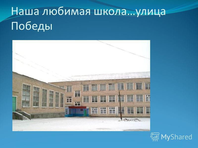 Наша любимая школа…улица Победы