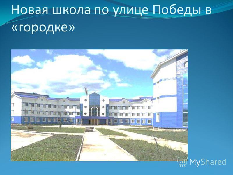 Новая школа по улице Победы в «городке»