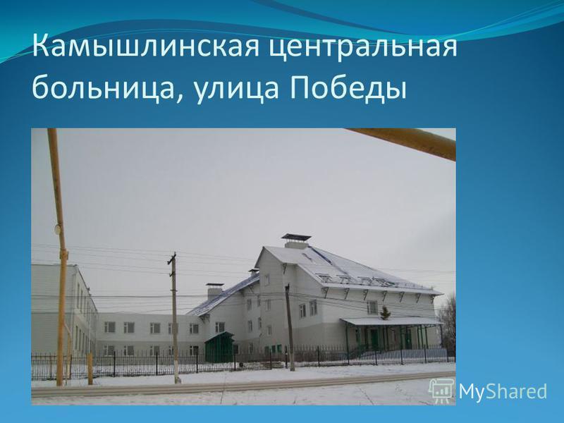 Камышлинская центральная больница, улица Победы