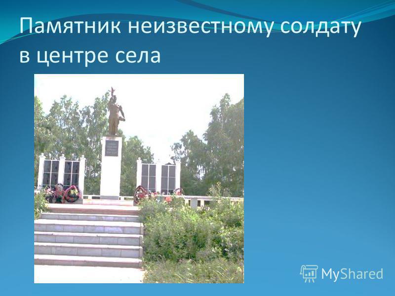 Памятник неизвестному солдату в центре села
