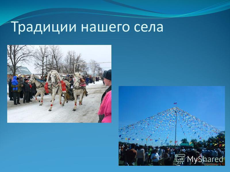 Традиции нашего села