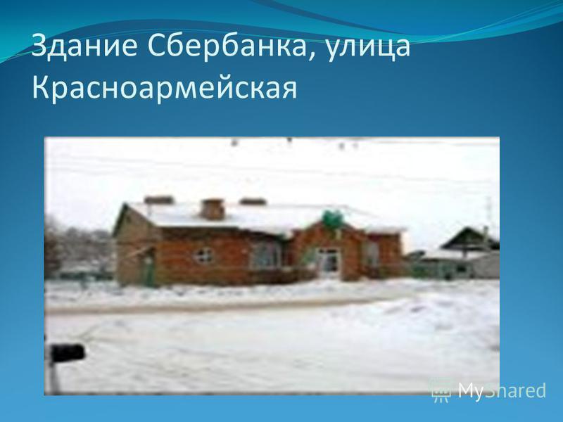 Здание Сбербанка, улица Красноармейская