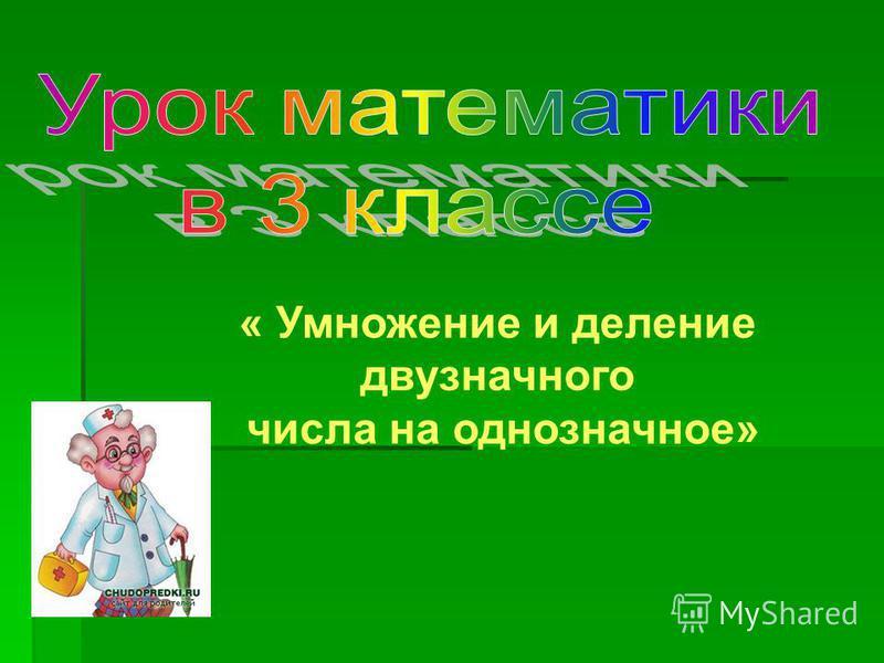 « Умножение и деление двузначного числа на однозначное»