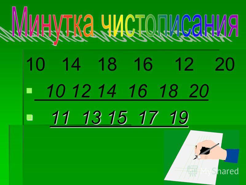 10 14 18 16 12 20 10 12 14 16 18 20 11 13 15 17 19 11 13 15 17 19