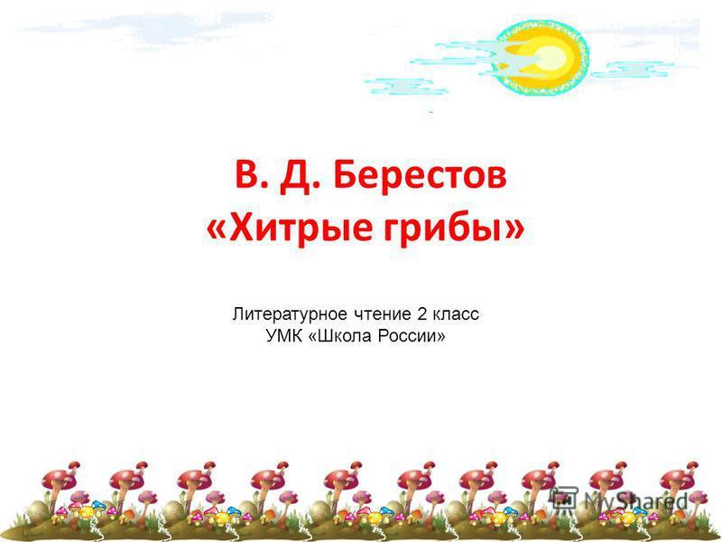 В. Д. Берестов «Хитрые грибы» Литературное чтение 2 класс УМК «Школа России»