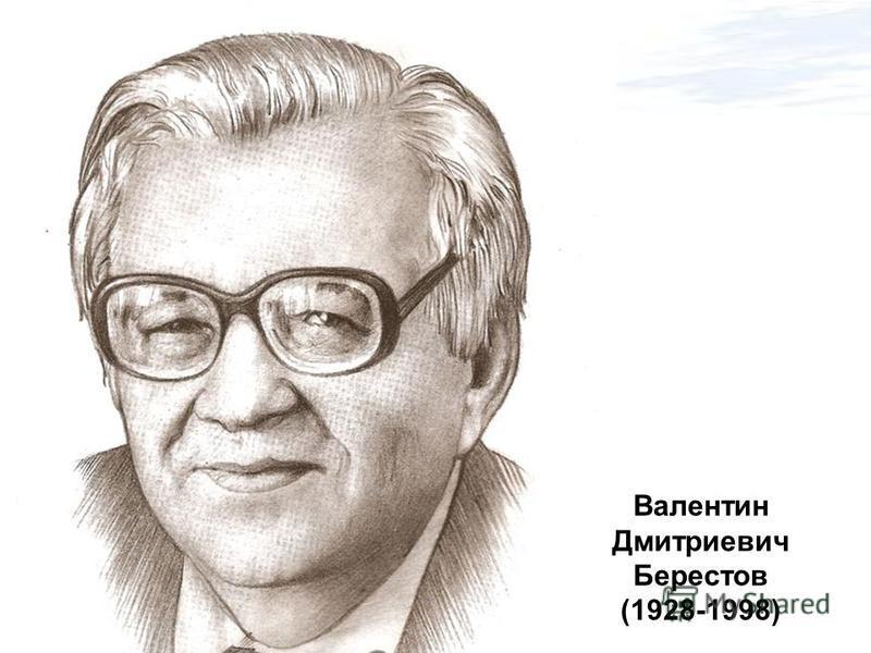FokinaLida.75@mail.ru Валентин Дмитриевич Берестов (1928-1998)