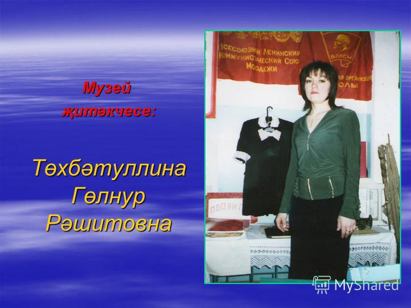 Төхбәтуллина Гөлнур Рәшитовна Музей Музей җитәкчесе: җитәкчесе: