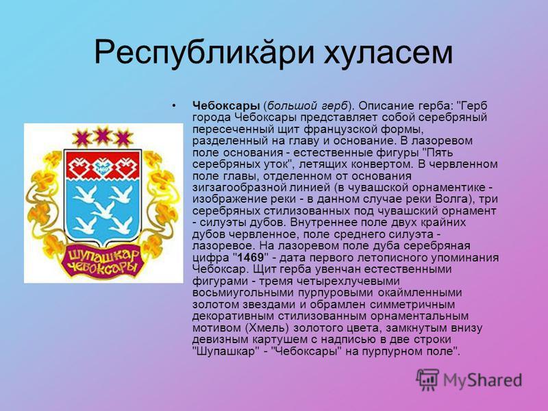 Республикăри хуласем Чебоксары (большой герб). Описание герба: