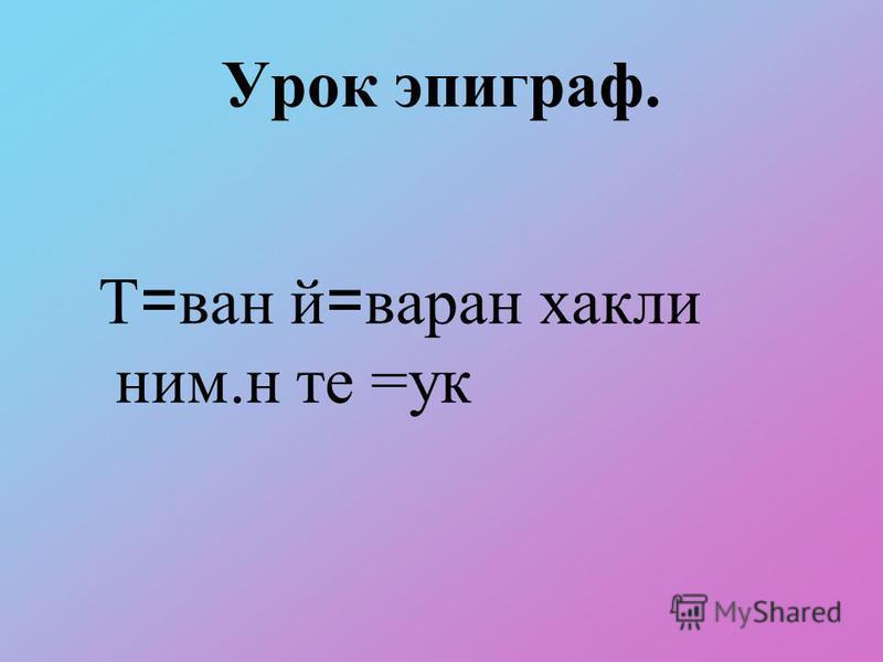 Урок эпиграф. Т=ван й=варан хаксли ним.н те =ук