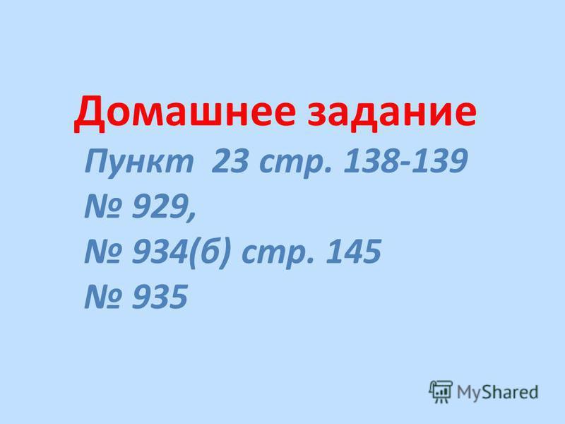 Домашнее задание Пункт 23 стр. 138-139 929, 934(б) стр. 145 935