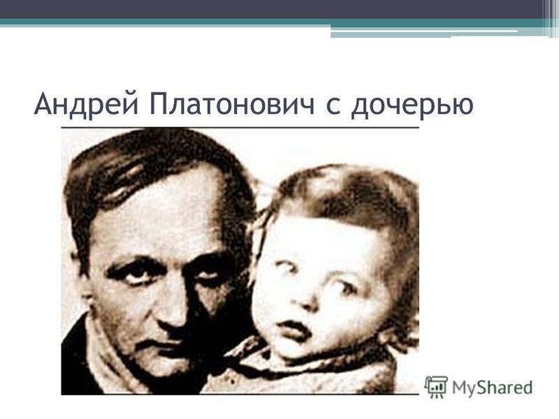 Андрей Платонович с дочерью