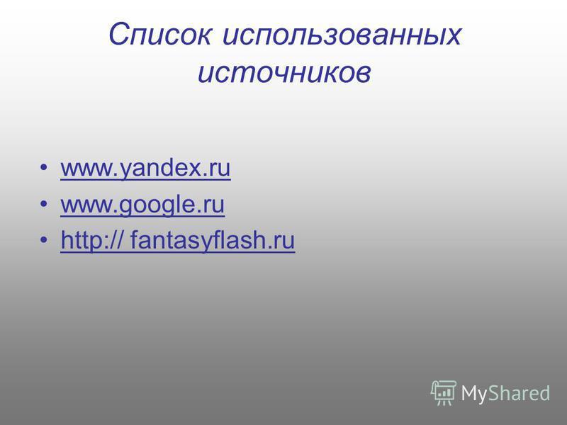 Список использованных источников www.yandex.ru www.google.ru http:// fantasyflash.ru