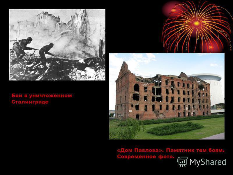 Бои в уничтоженном Сталинграде «Дом Павлова». Памятник тем боям. Современное фото.
