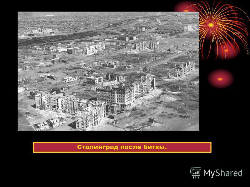 Сталинград после битвы.