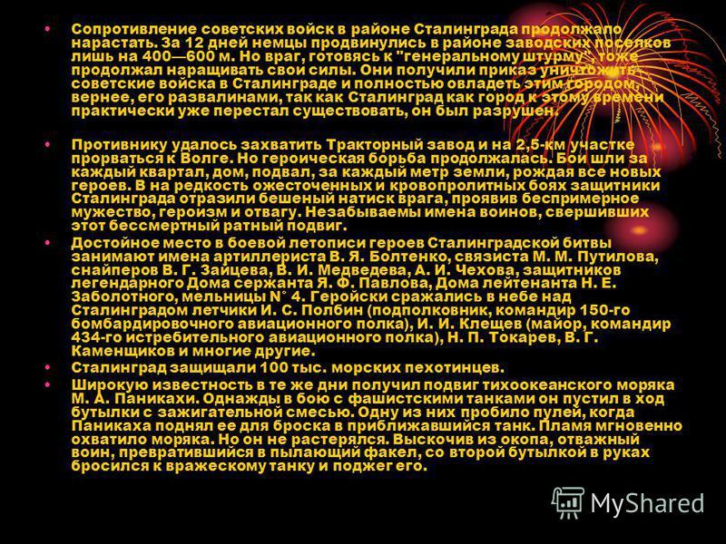 Сопротивление советских войск в районе Сталинграда продолжало нарастать. За 12 дней немцы продвинулись в районе заводских поселков лишь на 400600 м. Но враг, готовясь к