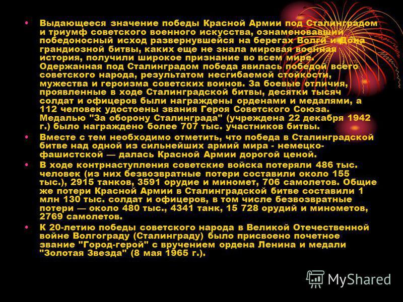 Выдающееся значение победы Красной Армии под Сталинградом и триумф советского военного искусства, ознаменовавший победоносный исход развернувшейся на берегах Волги и Дона грандиозной битвы, каких еще не знала мировая военная история, получили широкое
