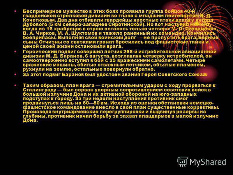 Беспримерное мужество в этих боях проявила группа бойцов 40-й гвардейской стрелковой дивизии во главе с младшим лейтенантом В. Д. Кочетковым. Два дня отбивали гвардейцы яростные атаки врага у хутора Дубового (5 км северо-западнее Сиротинской). Но вот