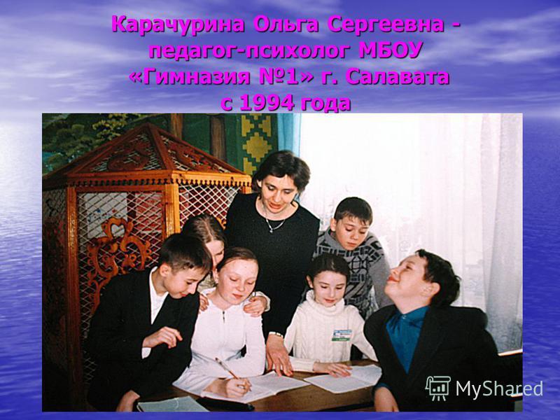 Карачурина Ольга Сергеевна - педагог-психолог МБОУ «Гимназия 1» г. Салавата с 1994 года