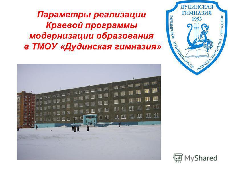 Параметры реализации Краевой программы модернизации образования в ТМОУ «Дудинская гимназия»