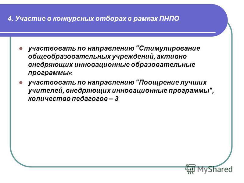 4. Участие в конкурсных отборах в рамках ПНПО участвовать по направлению