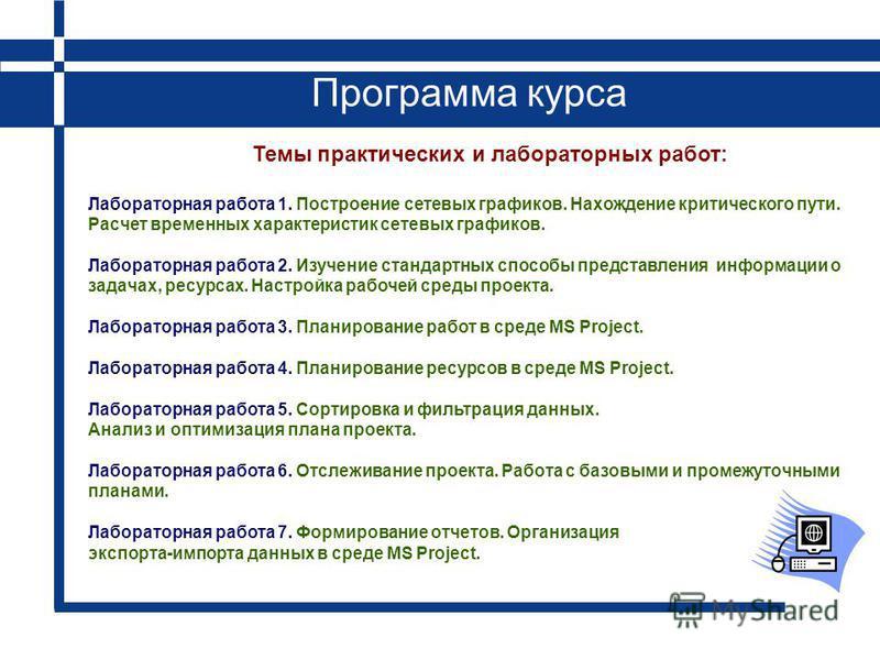 Программа курса Темы практических и лабораторных работ: Лабораторная работа 1. Построение сетевых графиков. Нахождение критического пути. Расчет временных характеристик сетевых графиков. Лабораторная работа 2. Изучение стандартных способы представлен