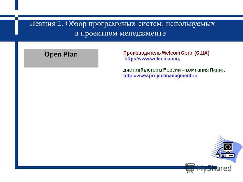 Лекция 2. Обзор программных систем, используемых в проектном менеджменте Open Plan Производитель Welcom Corp. (США) http://www.welcom.com, дистрибьютор в России – компания Ланит, http://www.projectmanagment.ru
