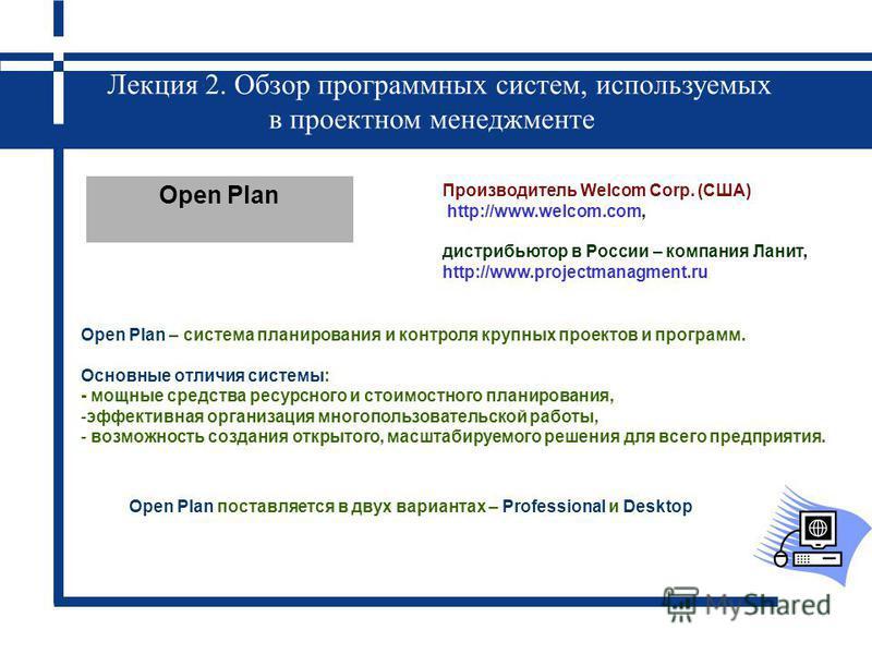 Лекция 2. Обзор программных систем, используемых в проектном менеджменте Open Plan поставляется в двух вариантах – Professional и Desktop Open Plan Производитель Welcom Corp. (США) http://www.welcom.com, дистрибьютор в России – компания Ланит, http:/