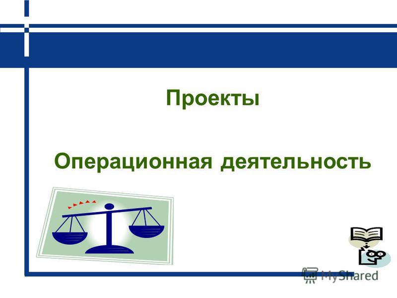 Факторы продвижения управления проектами в Республике Казахстан Макроэкономические предпосылки Наличие социальной среды Уровень компетенции государственных служащих высшего уровня управления Наличие развитых информационно-коммуникационных систем и те