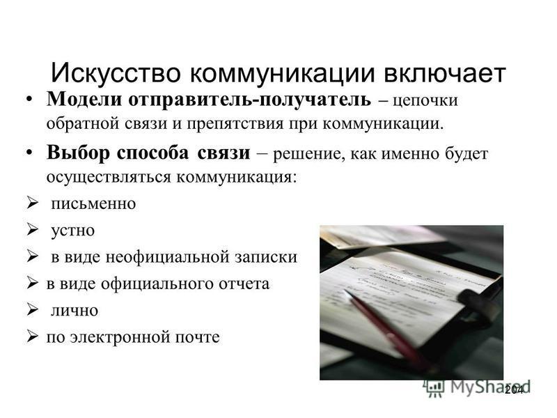 203 Планирование коммуникаций Определение потребностей участников проекта в коммуникации и информации