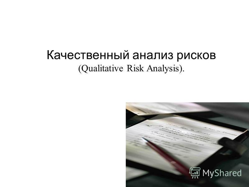 221 Реестр рисков (Risk Register) Список идентифицированных рисков Список потенциальных действий по реагированию Основные причины возникновения риска Уточнение категорий рисков