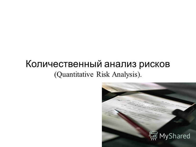 227 Реестр рисков ( обновления ) Относительное ранжирование или список приоритетов рисков проекта. Риски, сгруппированные по категориям. Список рисков, требующих немедленного реагирования. Список рисков для дополнительного анализа и реагирования. Спи