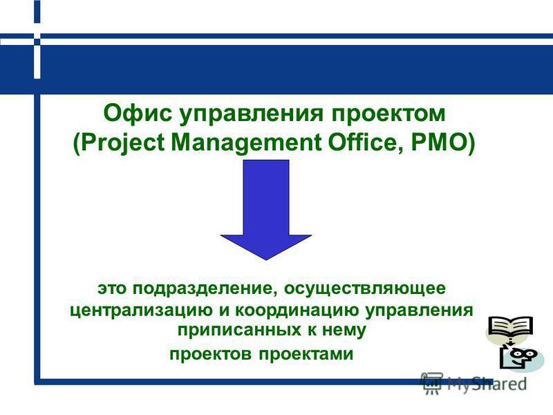 группа проектов, которые управляются совместно, чтобы получить выгоды, которые не могут быть получены в случае управления отдельными проектами. Программа