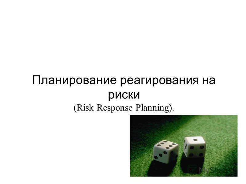 238 Вероятностный анализ проекта. Вероятность достижения целей по стоимости и времени. Список приоритетных оцененных рисков. Тенденции количественного анализа рисков. Реестр рисков ( обновления )