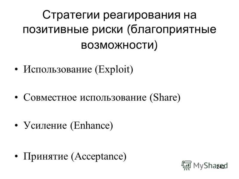 241 Стратегии реагирования на негативные риски ( угрозы ) Уклонение (Avoidance) Передача (Transference) Снижение (Mitigation) Принятие (Acceptance)