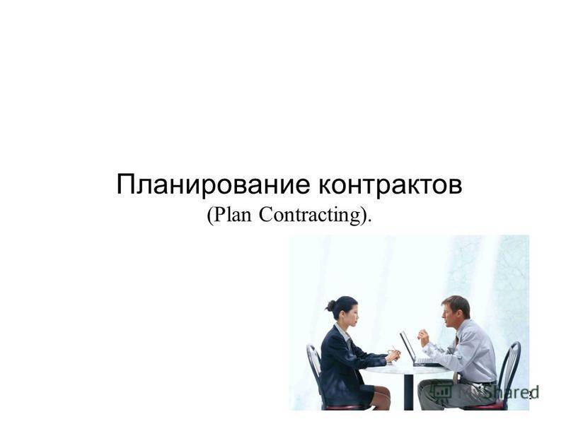 251 План управления поставками включает Определение формы и формата для содержания работ контракта. Осуществление выбора продавцов, если необходимо. Определение метрик поставок, используемых для управления контрактами и оценки продавцов.