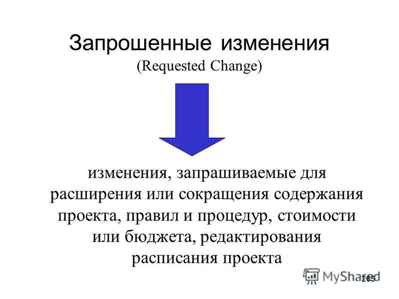 264 Одобренное исправление дефекта Одобренное исправление дефекта представляет собой документированный, авторизованный запрос на исправление дефекта продукта, выявленного в ходе проверки или аудита качества