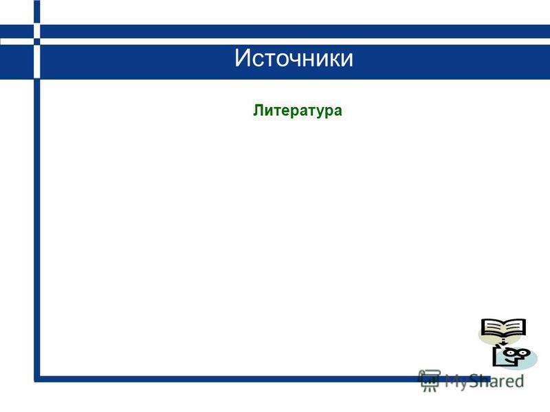 Программа курса Темы практических и контрольных работ: Разработка устава проекта и иерархической структуры работ. Построение сетевых графиков и определение их основных параметров (критических путей и т.д.). Работа в программной среде MS Project. Форм
