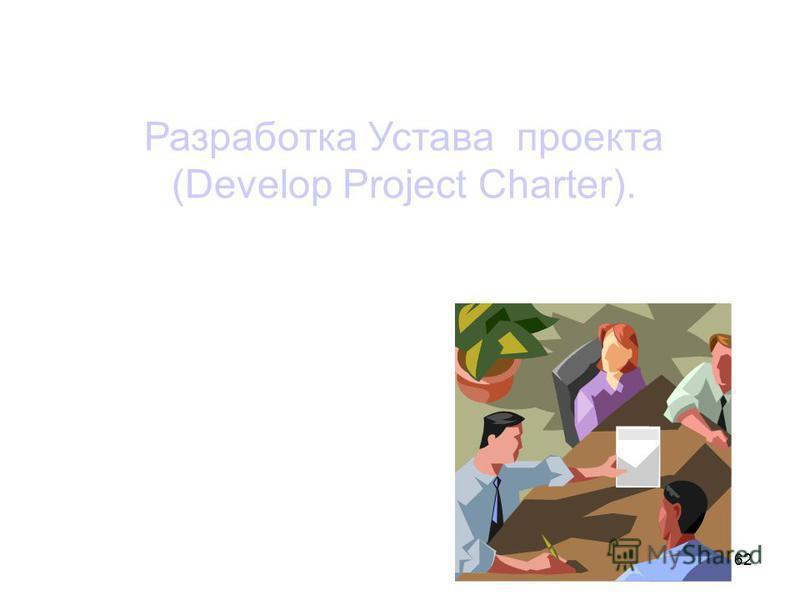 61 Группа процессов планирования Группа процессов исполнения Группа процессов мониторинга и управления Разработка устава проекта Разработка предварительного описания содержания проекта Группа процессов инициации