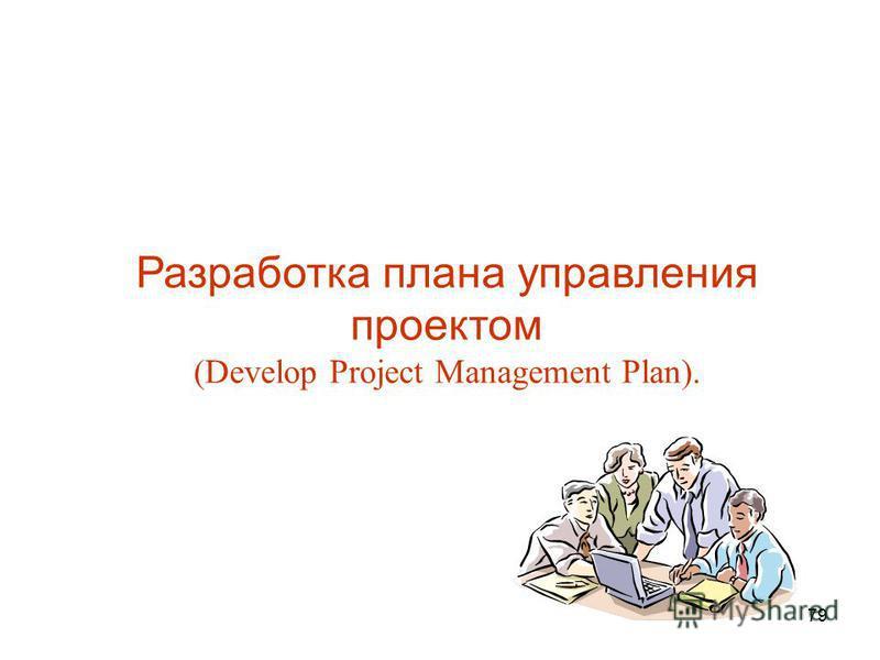 78 Определение состава операций Разработка расписания Оценка длительности операций Планирование контрактов Стоимостная оценка Разработка бюджета расходов Планирование человеческих ресурсов Планирование качества Планирование коммуникаций Планирование
