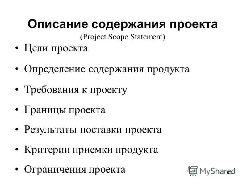 89 Определение содержания Разработка подробного описания содержания проекта в качестве основы для принятия будущих решений по проекту