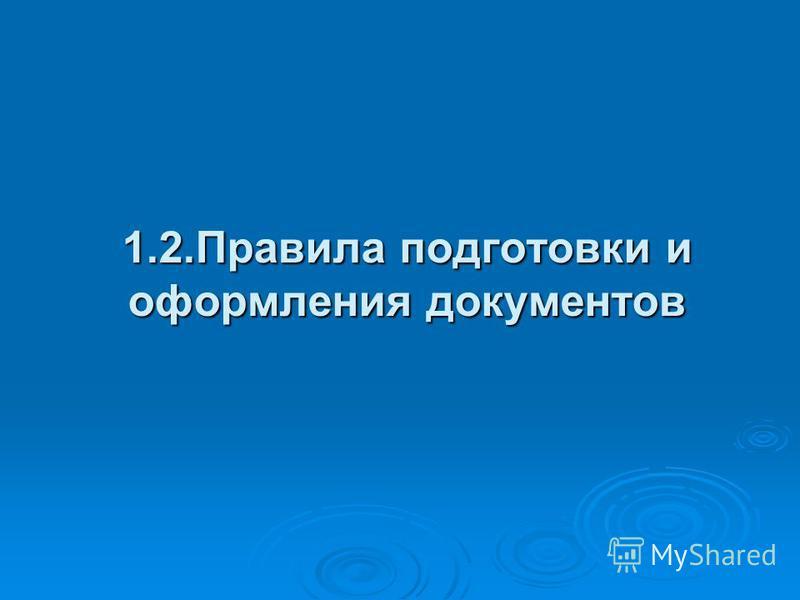 1.2. Правила подготовки и оформления документов