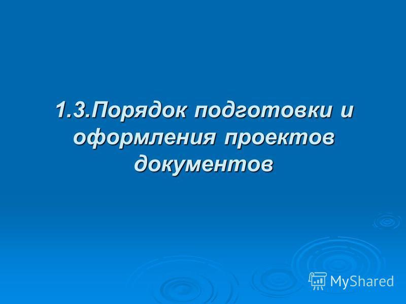 1.3. Порядок подготовки и оформления проектов документов