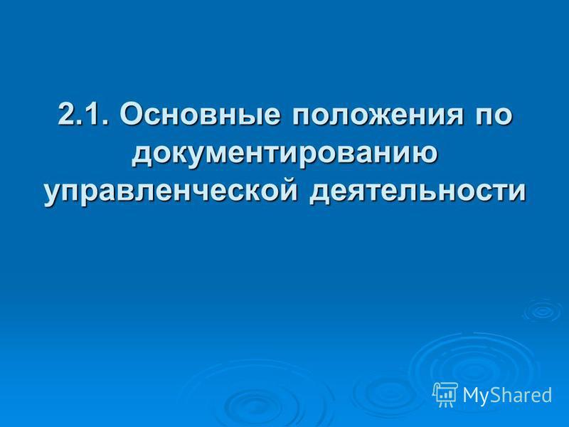 2.1. Основные положения по документированию управленческой деятельности