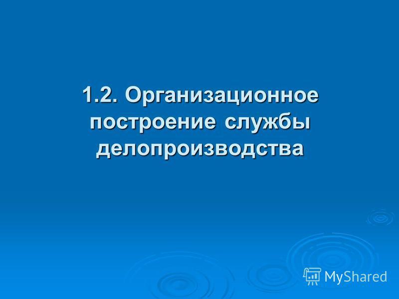 1.2. Организационное построение службы делопроизводства