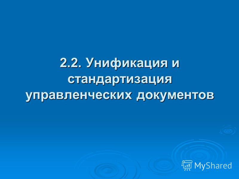 2.2. Унификация и стандартизация управленческих документов