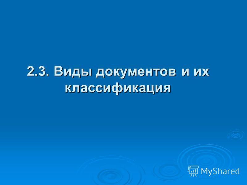 2.3. Виды документов и их классификация