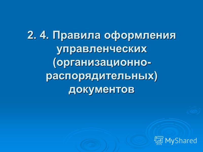 2. 4. Правила оформления управленческих (организационно- распорядительных) документов