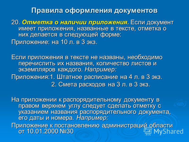 Правила оформления документов 20. Отметка о наличии приложения. Если документ имеет приложения, названные в тексте, отметка о них делается в следующей форме: Приложение: на 10 л. в 3 экз. Если приложения в тексте не названы, необходимо перечислить их